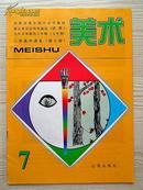 九年义务教育六年制(五年制)小学美术课本第七册