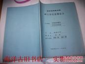 南京铁道医学院  硕士学位答辩论文(普通外科--樊嘉)指导教师  黄懋魁、伍福乐