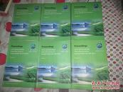第二届黄河国际论坛论文集  全六册(全六册)孤本 近10品 2005一版一印1000套