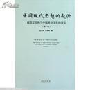 中国现代思想的起源 : 超稳定结构与中国政治文化的演变. 第一卷(全新未拆封)