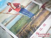 龙江颂 【山西人民美术出版社==1972初版==对开】