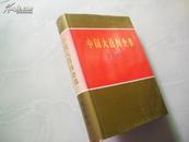 中国大百科全部书:航空航天