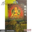 百年书屋;藏族历史