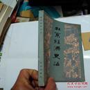 北京经济史话