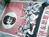 毛泽东思想万岁 【文革---版画---1969初版===对开】