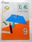 九年义务教育六年制(五年制)小学美术课本第九册