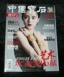 【创刊号】中国宝石 凤凰时尚(2011年1月2月合刊)