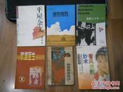 12268;中国旅游丛书:酒泉揽胜