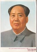 毛主席像  伟大的领袖和导师毛泽东主席像   16开