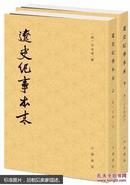 正版新书现货    辽史纪事本末全2册【清】李有棠 撰