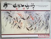许海钦书画集(8开,硬精装有护封)包邮