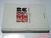 北京作家辞典
