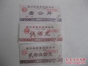 泰兴县粮食局购油券1组3种 5组齐售