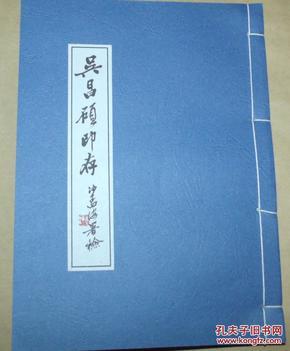 吴昌硕印存(原印精拓版,宣纸复印本,原版上万元,手工线装)