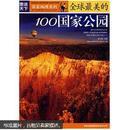 图说天下·国家地理系列:全球最美的100国家公园