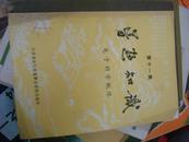 江苏省旅行游览事业管理局《导游知识》--江苏烹调与餐厅服务