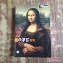 卢浮宫指南(中文)(全铜版纸印刷 ) 正版