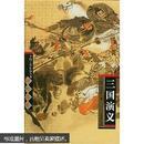 中国古典长篇小说四大名著:三国演义(精装大32开)