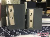 现货 茶经  线装1函3册 茶艺 茶道 茶书六种 华宝斋出版社 定价 580.00  (小字本)
