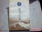 蓝宝石集 (丁宁 江波签名)