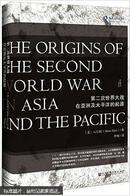 第二次世界大战在亚洲及太平洋的起源