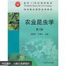 面向21世纪课程教材:农业昆虫学(第2版)