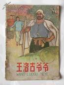 王洛古爷爷(1972年)