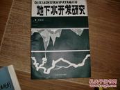 《地下水开发研究》1988年宝玉 著,只印2500册,南橱4,2019.1