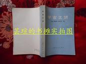 宇宙之谜(74年上海初版,上海外国自然科学哲学著作编译组译,私藏,品好)