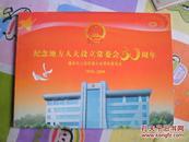 邮票:纪念地方人大设立常委会30周年邮票(福州市1979—2009)