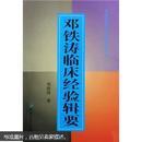 邓铁涛临床经验辑要(1998年1版2印)