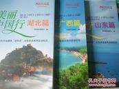 美丽中国行—湖北、广西、山东篇(三卷)