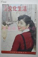 (特1203)《日本文化生活》画报,昭和三十年(1955年)日本国际文化情报社发行