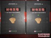 蚌埠双墩:新石器时代遗址发掘报告(套装上下册)