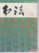书法1998年第5期