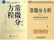常微分方程(第三版)王高雄 教材+全程导学及习题全解  共两2本