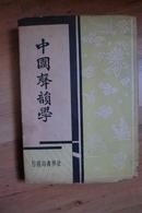 中国声韵学 .金通尹藏书。中华民国25年出版初版( 精装 全一册