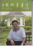 中国钢笔书法   2008年第10期