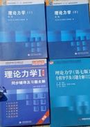 理论力学I+II 第7版 第七版教材+同步辅导 哈尔滨工业大学  共四4本