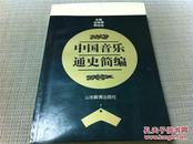 【中国音乐通史简编】主编 孙继南