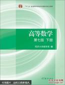 高等数学 下册 第七版 同济大学数学系