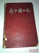 五十年代老笔记本:《新中国日记》有毛泽东、朱德图片及其他精美图片,大约一半写了笔记