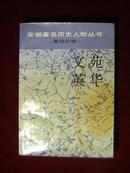安徽著名历史人物丛书(第四分册)文苑英华