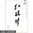 中国古典文学名著丛书:红楼梦