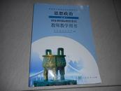 普通高中课程标准实验教科书《思想政治》(选修3)(国家和国际组织常识)【无光盘】