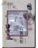 六朝文化丛书  《 六 朝 民 俗 》