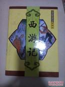 中华传世名著宝库 绣像本西游记