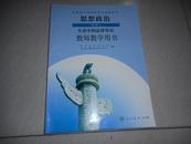 普通高中课程标准实验教科书——思想政治(选修5)生活中的法律常识【无光盘】