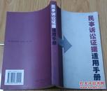 民事诉讼证据适用手册