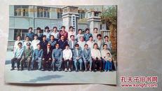 全区中型企业厂长环保法学习班留念(90年5月14日)